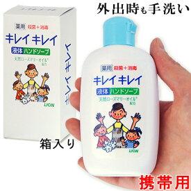 5%還元 お一人様3個まで キレイキレイ 薬用液体ハンドソープ 携帯用 120ml 殺菌 消毒 ウイルス対策 ライオン LION