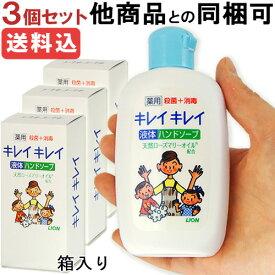 5%還元【送料込・同梱可】キレイキレイ 薬用液体ハンドソープ 携帯用 120ml×3個セット 殺菌 消毒 ウイルス対策 ライオン LION