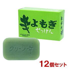 地の塩 よもぎせっけん (化粧せっけん)×12個セット chinoshiosya [SOAP_Y] 【送料無料】