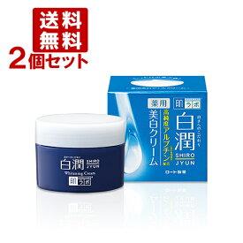 2個セット 肌研(ハダラボ) 白潤 薬用美白クリーム 50g hadalabo ロート製薬(ROHTO)【送料無料】