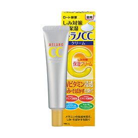 メラノCC しみ対策 保湿クリーム 23g ロート製薬(ROHTO)