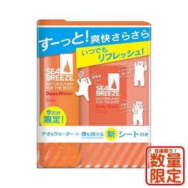 【数量限定】シーブリーズ デオ&ウォーター せっけんの香り 160g + お試しボディシート 3枚セット SEABREEZE 資生堂(SHISEIDO)