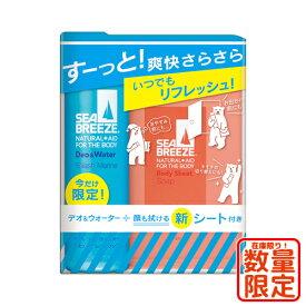 【数量限定】シーブリーズ デオ&ウォーター スプラッシュマリンの香り 160g + お試しボディシート せっけんの香り 3枚セット SEABREEZE 資生堂(SHISEIDO)