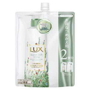 ラックス(LUX) スーパーリッチシャイン ボタニカルシャイン 光沢コンディショナー つめかえ用 660g ユニリーバ(Unilever)