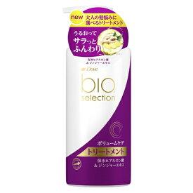ダヴ(Dove) バイオセレクション ボリュームケア デイリートリートメント ポンプ 490g ユニリーバ(Unilever)【今だけ限定SALE】