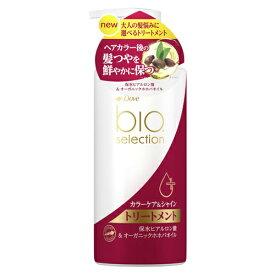 ダヴ(Dove) バイオセレクション カラーケア&シャイン デイリートリートメント ポンプ 490g ユニリーバ(Unilever)【今だけ限定SALE】