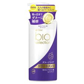ダヴ(Dove) バイオセレクション ダメージリペア デイリートリートメント ポンプ 490g ユニリーバ(Unilever)【今だけ限定SALE】
