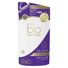 ダヴ(Dove) バイオセレクション ダメージリペア デイリートリートメント 詰替え用 340g ユニリーバ(Unilever)【今だけ限定SALE】