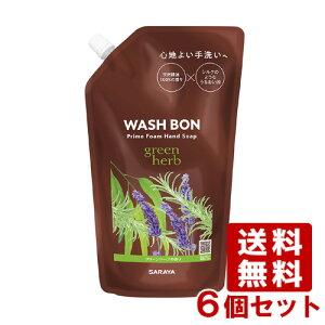ウォシュボン(WASH BON) プライムフォーム グリーンハーブ 詰替え用 500ml×6個セット サラヤ(SARAYA)【送料込】