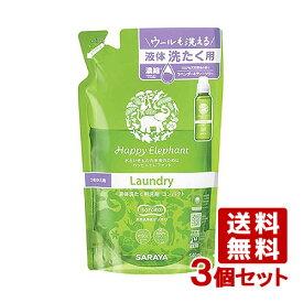 ハッピーエレファント(Happy Elephant) 液体洗たく用洗剤コンパクト 詰替用 540ml×3個セット サラヤ(SARAYA)【送料込】