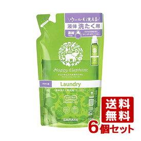 ハッピーエレファント(Happy Elephant) 液体洗たく用洗剤コンパクト 詰替用 540ml×6個セット サラヤ(SARAYA)【送料込】