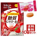 ラカント カロリーゼロ飴 いちごミルク味 60g×10個セット サラヤ(SARAYA)【送料込】