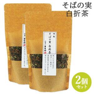 自社製茶工場で仕上げる老舗茶屋のブレンド茶 特製・そばの実白折茶 100g×2個セット 契約農家茶葉使用 しらおれ 蕎麦茶 日本茶 緑茶 国登録有形文化財認定 お茶のとまや【送料込】