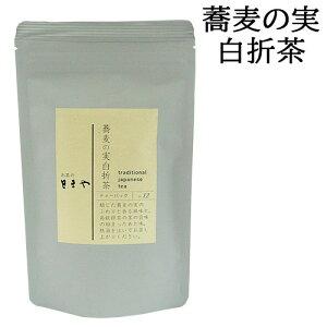 自社製茶工場で仕上げる老舗茶屋のブレンド茶 蕎麦の実白折茶ティーバッグ 24g(2g×12パック) 契約農家茶葉使用 しらおれ そば茶 日本茶 緑茶 国登録有形文化財認定 お茶のとまや