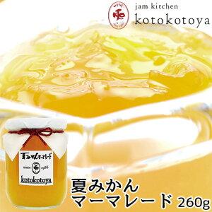 湯布院で長年愛されている手作りジャム 大分県産 夏みかんマーマレード 260g お菓子作りやお料理の隠し味に Jam kitchen kotokotoya