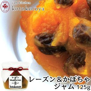 湯布院で長年愛されている手作りジャム レーズン&かぼちゃジャム 125g 国産南瓜 自家製 お菓子作り Jam kitchen kotokotoya