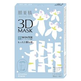 【数量限定】肌美精 超浸透3Dマスク 冬 4枚入 クラシエ(Kracie)