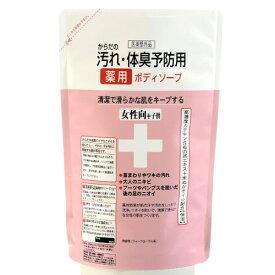 体臭予防薬用ボディソープ 女性向 詰替え用 400ml クロバーコーポレーション つめかえ用 詰め替え用