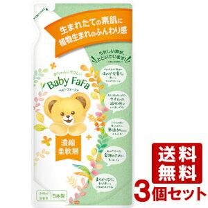 ベビーファーファ 濃縮柔軟剤 540ml 詰替 FaFa 3個セット【送料無料】
