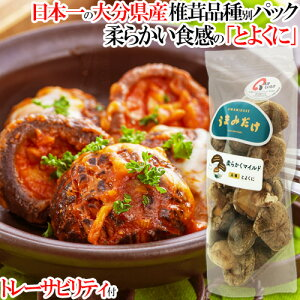 椎茸日本一の大分県 柔らかくマイルドな食感 干しシイタケ品種「うまみだけ/とよくに」80gパック トレーサビリティ付 大分県椎茸農協