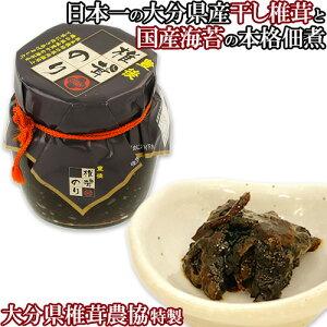日本一の大分県産 乾椎茸と国産海苔の佃煮 豊後しいたけのり160g 厳選した肉厚しいたけ入 椎茸佃煮 大分県椎茸農協