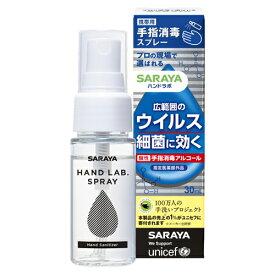 ハンドラボ(HAND LAB.) 手指消毒スプレーVH携帯用 30ml サラヤ(SARAYA)