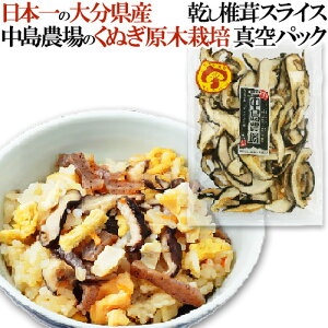 中島農場の原木で栽培 肉厚の原木椎茸 乾しいたけ(スライス) 45g 原木ならではの風味が自慢 中島農場