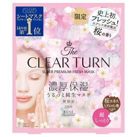 【数量限定】桜の香り クリアターン(CLEAR TURN) プレミアム フレッシュマスク 超しっとり 3回分 コーセーコスメポート(KOSE COSMEPORT)