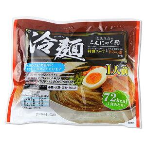 こんにゃく冷麺 1人前 こんにゃく麺だから低カロリー 本格冷麺スープ付き 佐藤商店