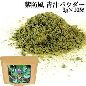 豊後高田市産の香々地長命草の乾燥粉末 長命草パウダー 3g×10袋 使いやすい個包装のパウダー 豊後高田市観光まちづくり