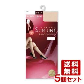 【送料無料】スリムライン(SLIM LINE) パンスト ひざ下丈 22〜25cm 700 ロータスピンク 5個セット FS3000 アツギ(ATSUGI)