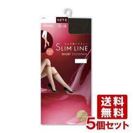 【送料無料】スリムライン(SLIM LINE) パンスト ひざ下丈 22〜25cm 480 ブラック 5個セット FS3000 アツギ(ATSUGI)