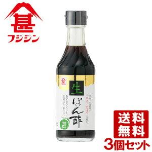 富士甚醤油 フジジン 生ぽん酢 250ml×3個セット 【送料無料】