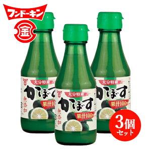 フンドーキン 大分県産 かぼす果汁100% 150ml×3個セット 【送料無料】