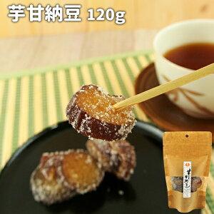 大分県臼杵市産紅はるか使用 芋甘納豆 120g 無添加のおやつ 和菓子 お茶請け 小腹が空いた時に めぐみ工房
