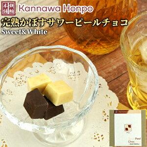 [限定20%OFFクーポン]セミドライのかぼすピール使用 Sour Peel Chocolate (Gold Kabosu) Mix 4個入(ホワイトチョコ&スウィートチョコ各2個) クーベルチュールチョコレート リ・ボーン鉄輪本舗