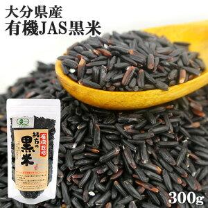 大分県産 無農薬 化学肥料不使用 有機栽培 緒方の黒米 300g 古代米 赤飯 もち米 アントシアニン色素 ウジャマー農場