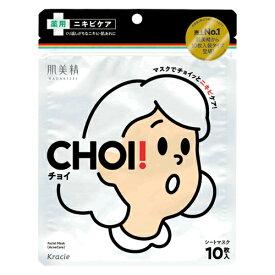 肌美精 CHOIマスク 薬用ニキビケア 10枚入 クラシエ(Kracie)
