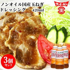 フンドーキン ノンオイル国産玉ねぎ ドレッシング 420ml×3個セット 【送料無料】