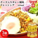 フンドーキン チーズ入りカレー風味ドレッシング 420ml×3個セット 【送料無料】