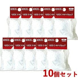 10個セット ベネゼル(VENEZEL) コールドヘアキャップ 1枚入 ダリヤ(DARIYA)【送料無料】
