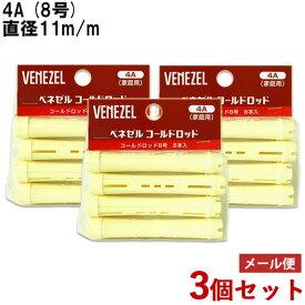 3個セット ベネゼル(VENEZEL) コールドロッド 4A(8号) 8本入 ダリヤ(DARIYA)【ゆうパケット送料無料】