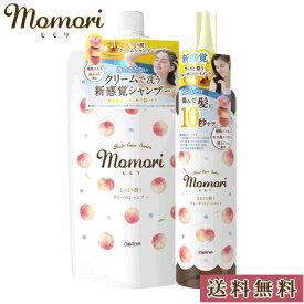 モモリ(momori) しっとり潤うクリームシャンプー 400g&さらりと整うウォータートリートメント 190ml セット ダリヤ(DARIYA)【送料無料】