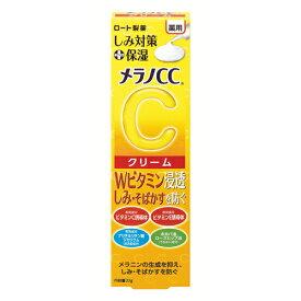 メラノCC(MELANO CC) 薬用しみ対策保湿クリーム 23g ロート製薬(ROHTO)