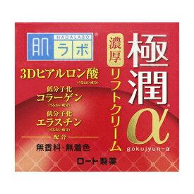 肌ラボ (ハダラボ) 極潤α リフトクリーム 50g ロート製薬(ROHTO)