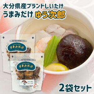 原木栽培乾椎茸生産量日本1位 大分産ブランド椎茸 うまみだけ ゆう次郎 40g×2袋セット トレーサビリティ参加 チャック付きスタンドパック 冷凍保存可能 王将椎茸