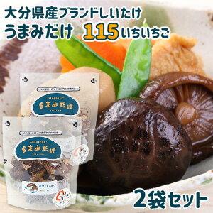 原木栽培乾椎茸生産量日本1位 大分産ブランド椎茸 うまみだけ 115(いちいちご) 40g×2袋セット トレーサビリティ参加 チャック付きスタンドパック 冷凍保存可能 王将椎茸