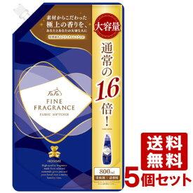【今だけポイント10倍】ファーファ(FaFa) 柔軟剤 ファインフレグランス(FINE FRAGRANCE) オム(HOMME) つめかえ用 800ml 5個セット【送料無料】