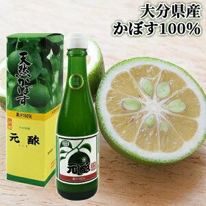 大分県産カボス使用 手造り かぼす果汁100% 元酢 200ml 添加物不使用 ご当地調味料 板井カボス園
