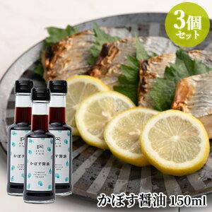 【送料無料】大分県産 さっぱり かぼす醤油 150ml×3個セット 本醸造醤油使用 国東半島かね松 安永醸造